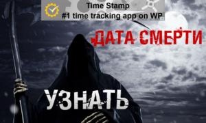 data_smerti