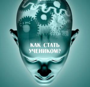 kak_stat_uchenikom